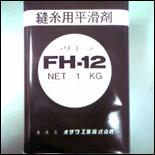 FH-12 シリコーンオイル
