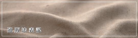 戸�ア糸店   ツバメ印工業用ミシン糸   ミシン糸   工業用ミシン糸   繊維商社   両面テープ   コロンブス   ツバメ印