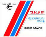 ツバメ印 工業用ポリエステルスパン ミシン糸