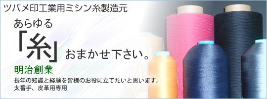 工業用ミシン糸製造元 株式会社戸崎糸店 あらゆる「糸」おまかせ下さい。