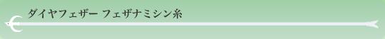 ツバメ印ミシン糸(戸崎糸店オリジナル商品)