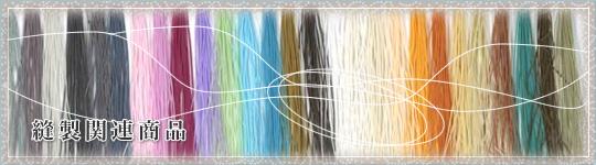 戸�ア糸店 | ツバメ印工業用ミシン糸 | ミシン糸 | 工業用ミシン糸 | 繊維商社 | 両面テープ | コロンブス | ツバメ印